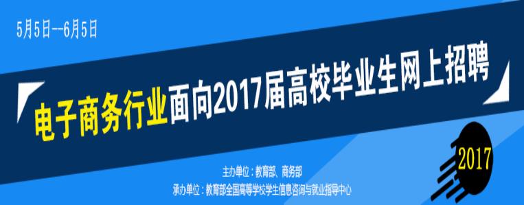 电子商务行业面向2017届毕业生网上招聘