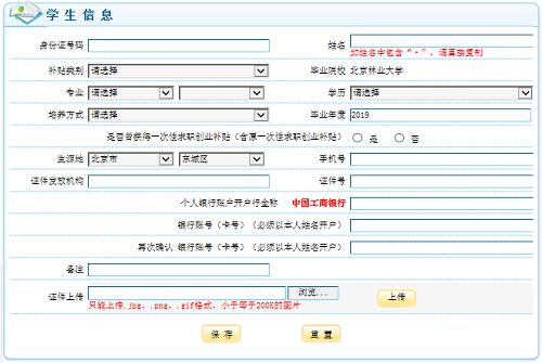 http://job.bjfu.edu.cn/teacher/uploadTemp/image/20190108162507.png